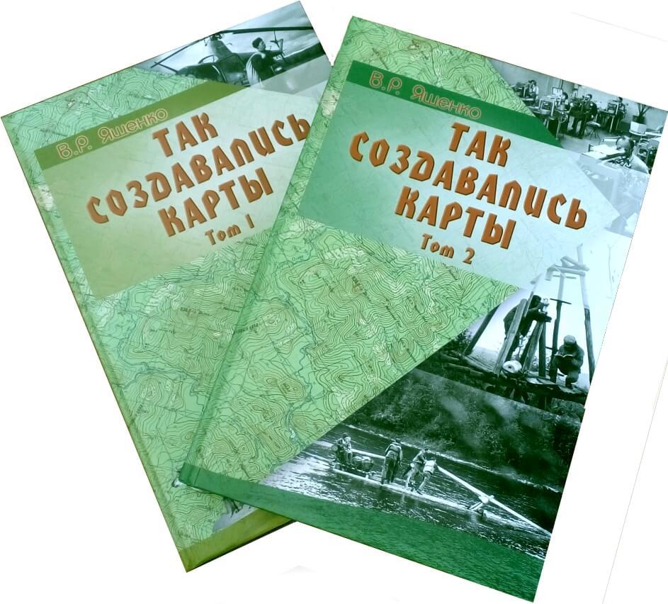 Книга В.Р. Ященко «Так создавались карты» (в двух томах)