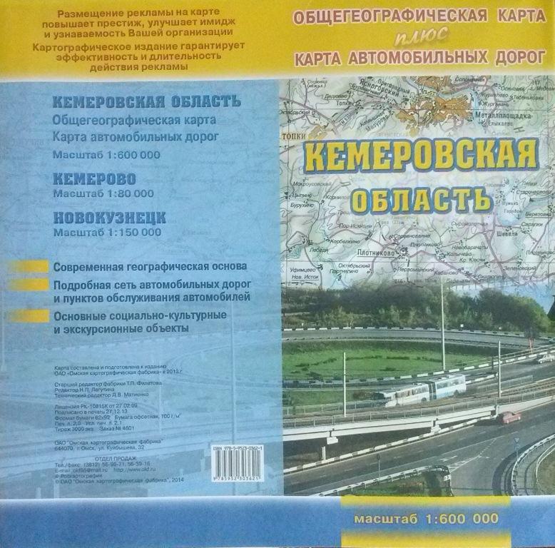 Карта Кемеровская область общегеографическпя