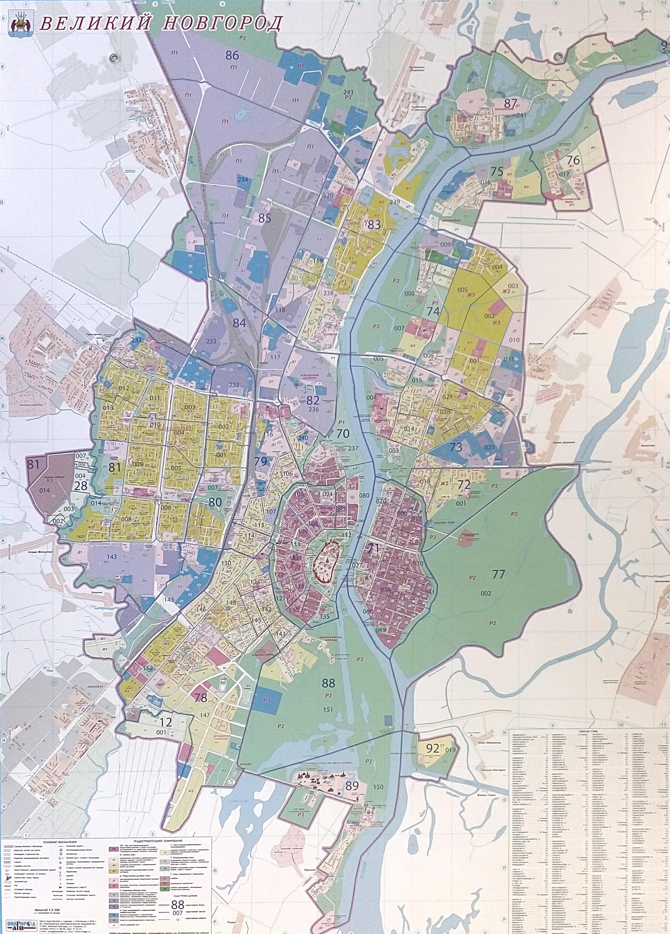 Карта Великого Новгорода со схемой градостроительного зонирования и кадастровой разбивкой