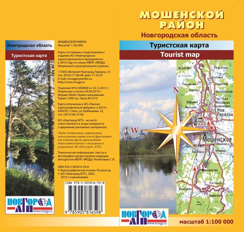 Карта туристская Мошенской район Новгородская область