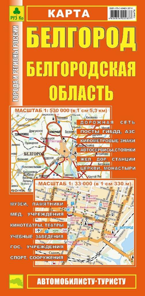 Карта Белгород. Белгородская область.