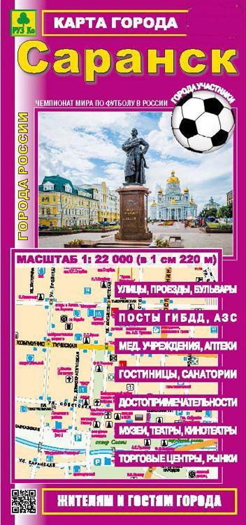 Карта Саранск