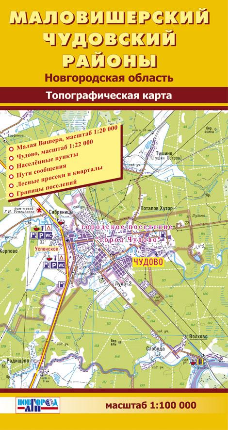 Карта Маловишерский и Чудовский районы Новгородская область