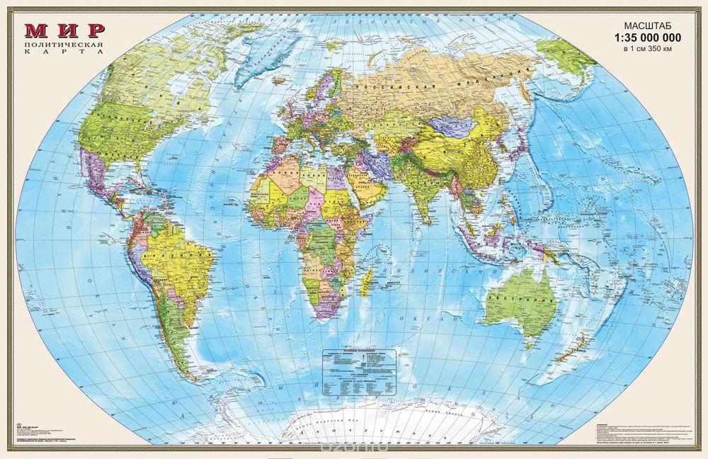 Карта Мира политическая настенная ламинированная