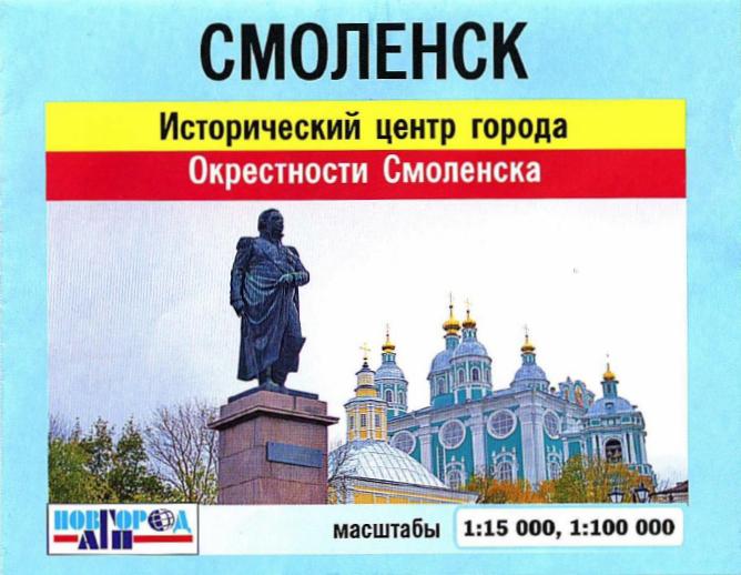 Карта Смоленск мини-карта (исторический центр и окрестности)
