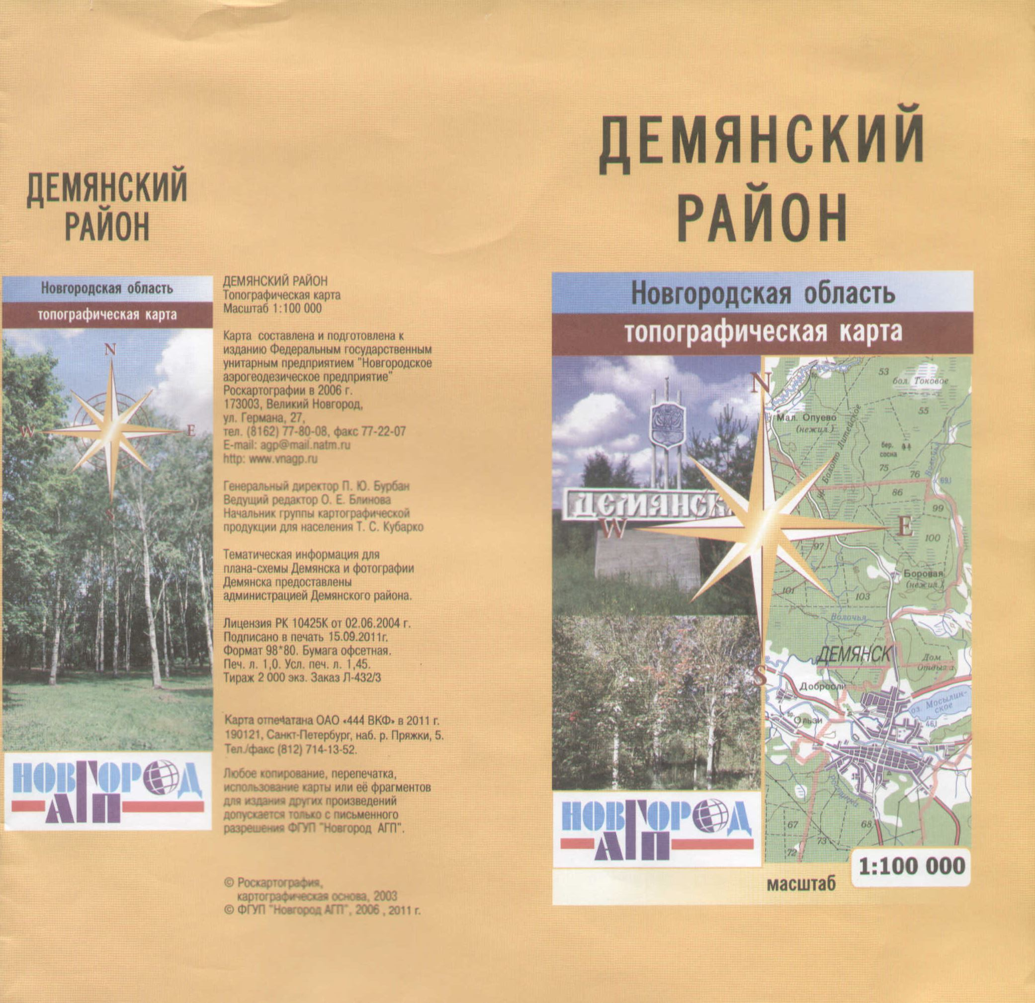 Карта Демянский р-он Новгородская область
