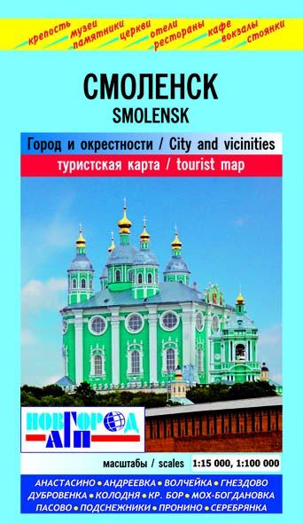 Карта Смоленск (город и окрестности)