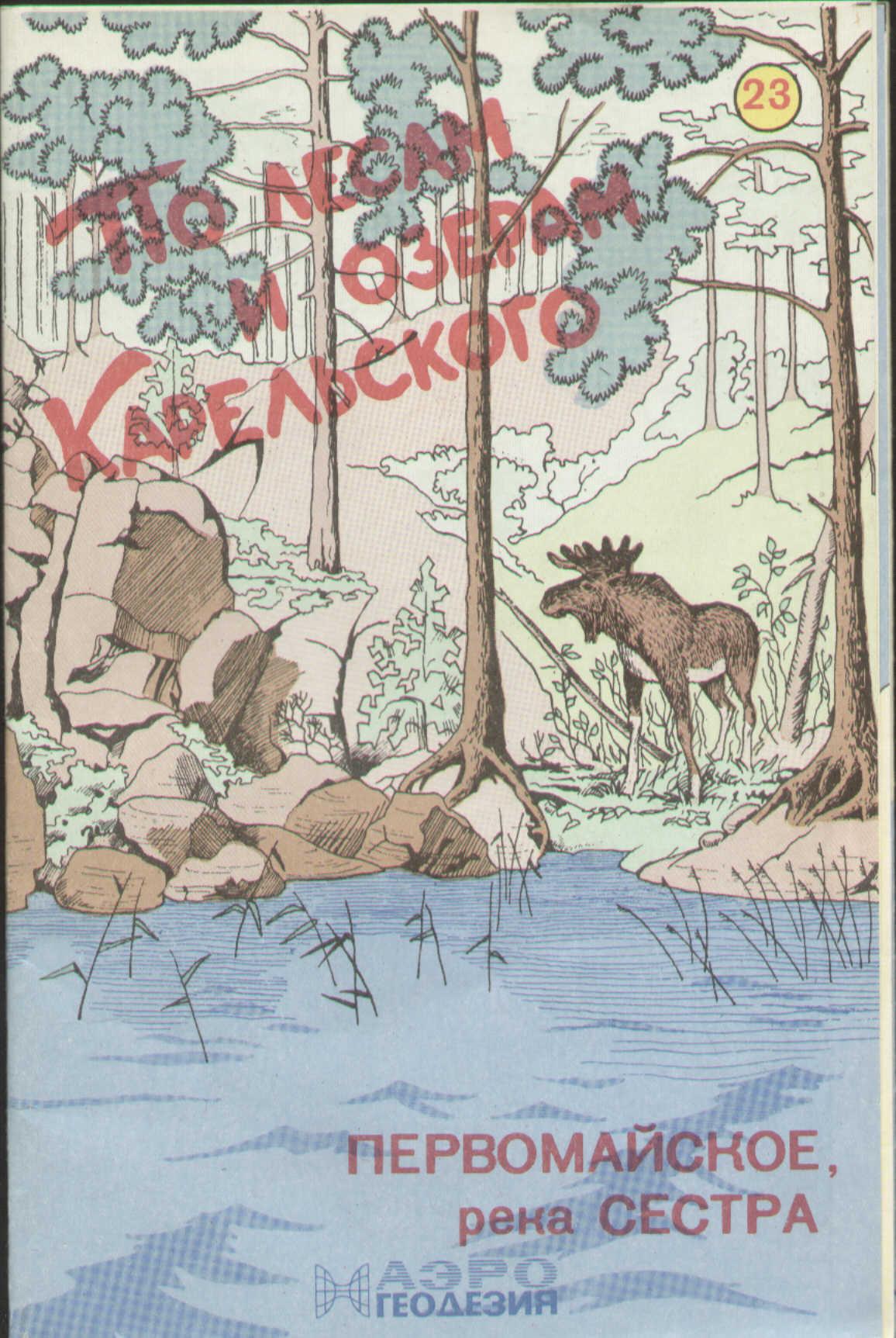Карты по лесам и озерам Карельского перешейка