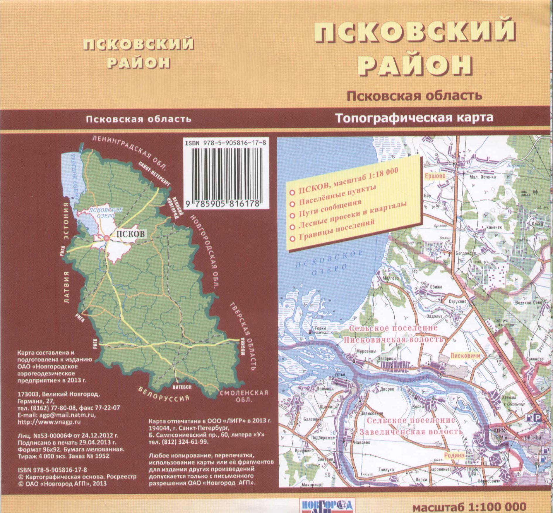 Карта Псковский район Псковская область