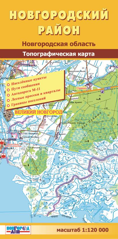 Карта Новгородский район Новгородская область