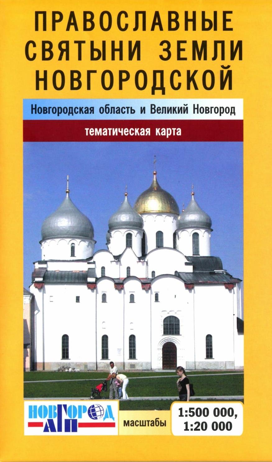 Карта Православные святыни земли Новгородской
