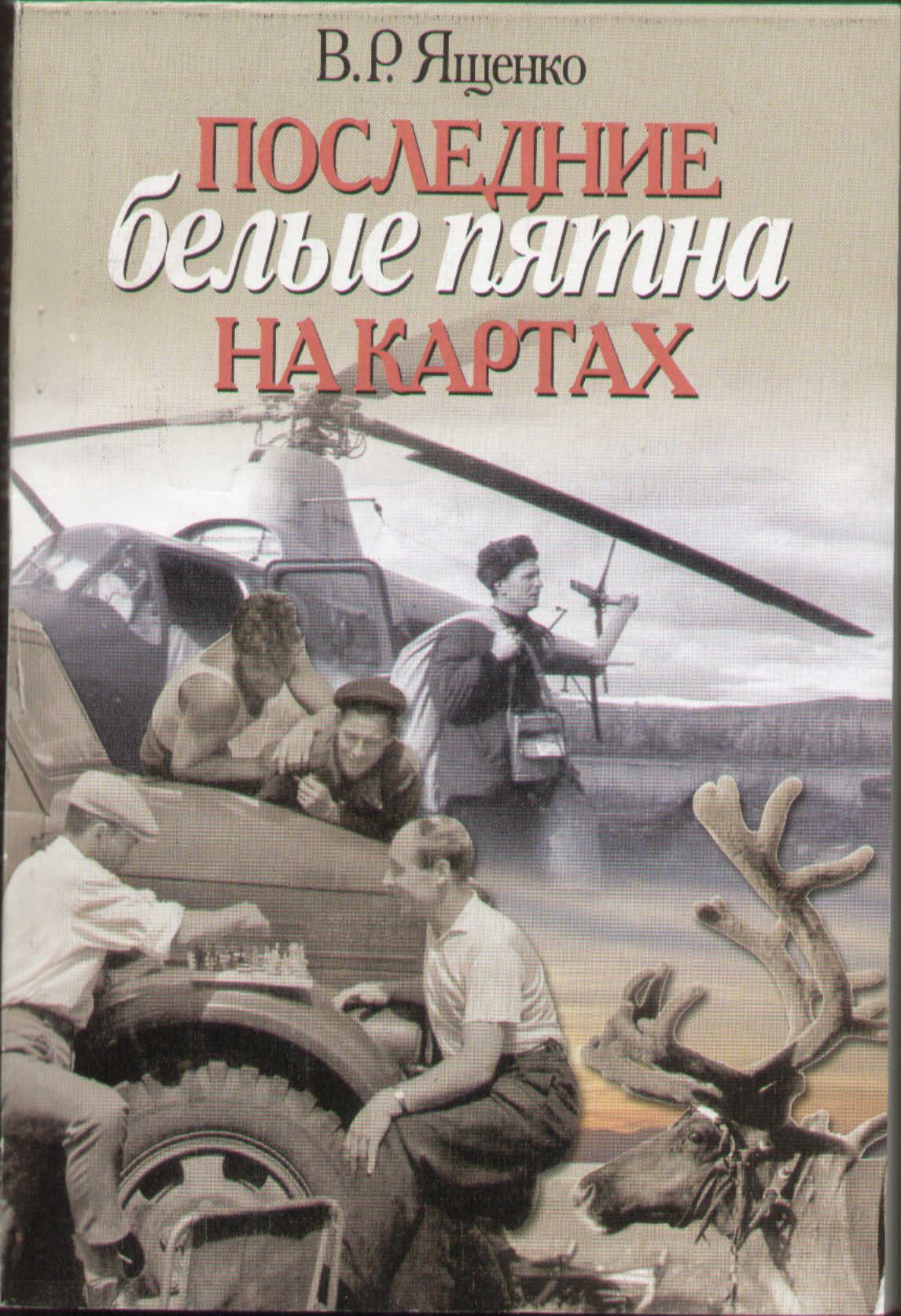 Книга Ященко В.Р. Последние белые пятна на картах