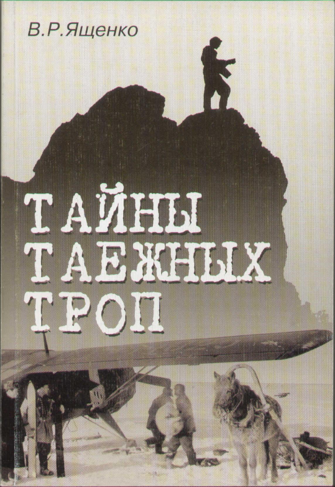 Книга Ященко В.Р. Тайны таежных троп