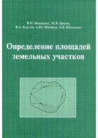 Книга Определение площадей земельных участков