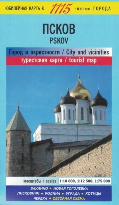 Карта Псков (город и окрестности)