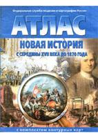 Атлас новой истории с XVII по 1870 г