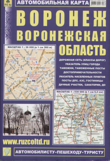Карта а/д Воронеж Воронежская область