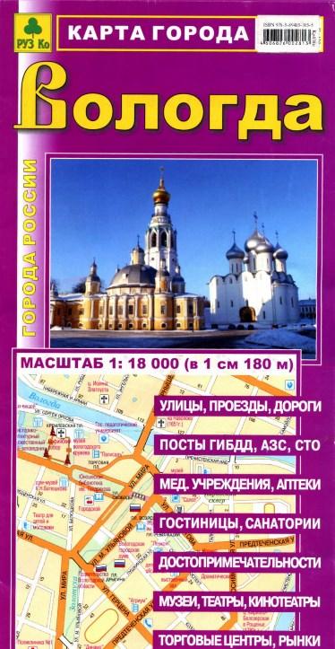 Карта Вологда  двусторонняя