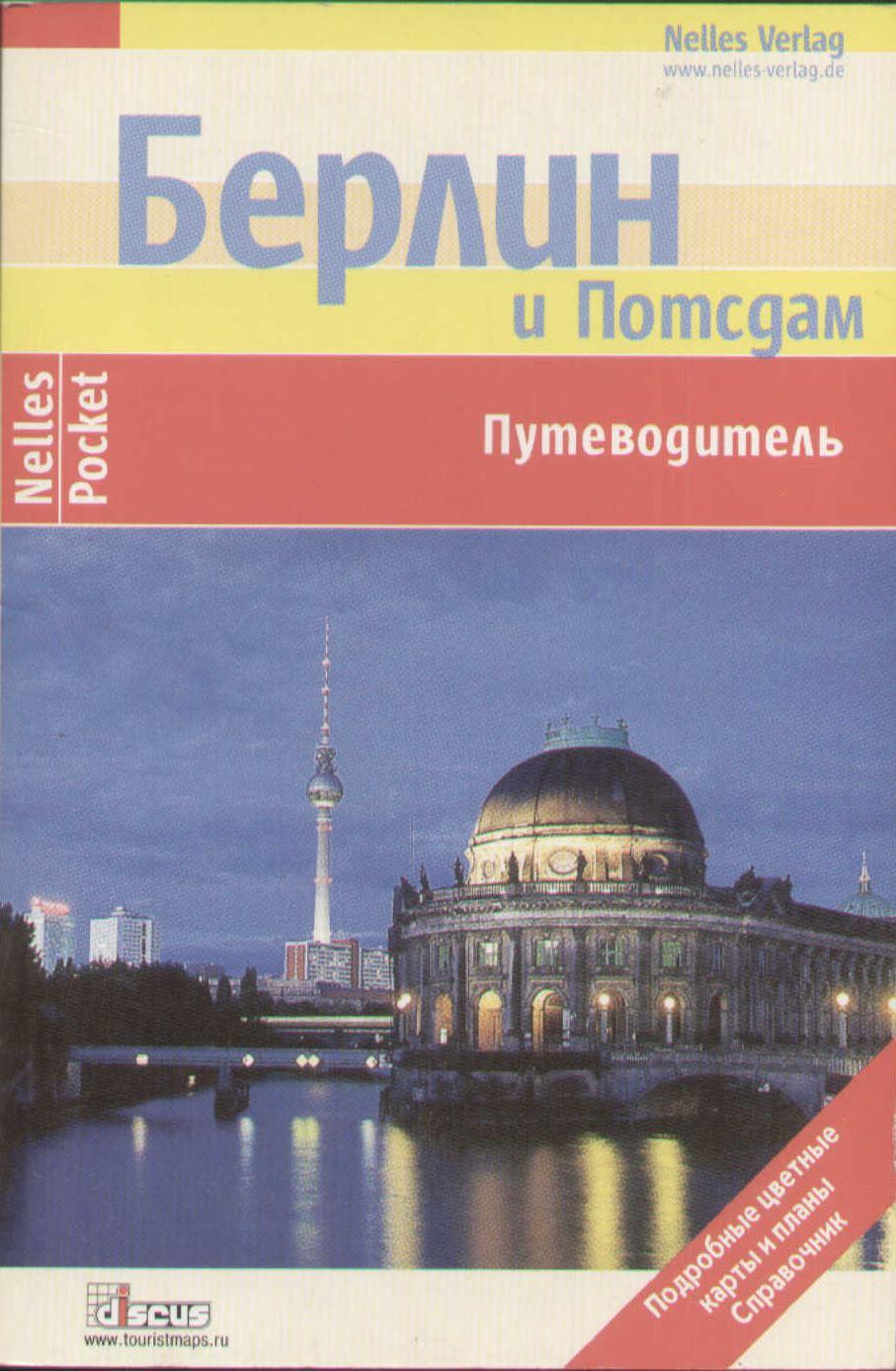 Путеводитель Берлин и Потсдам