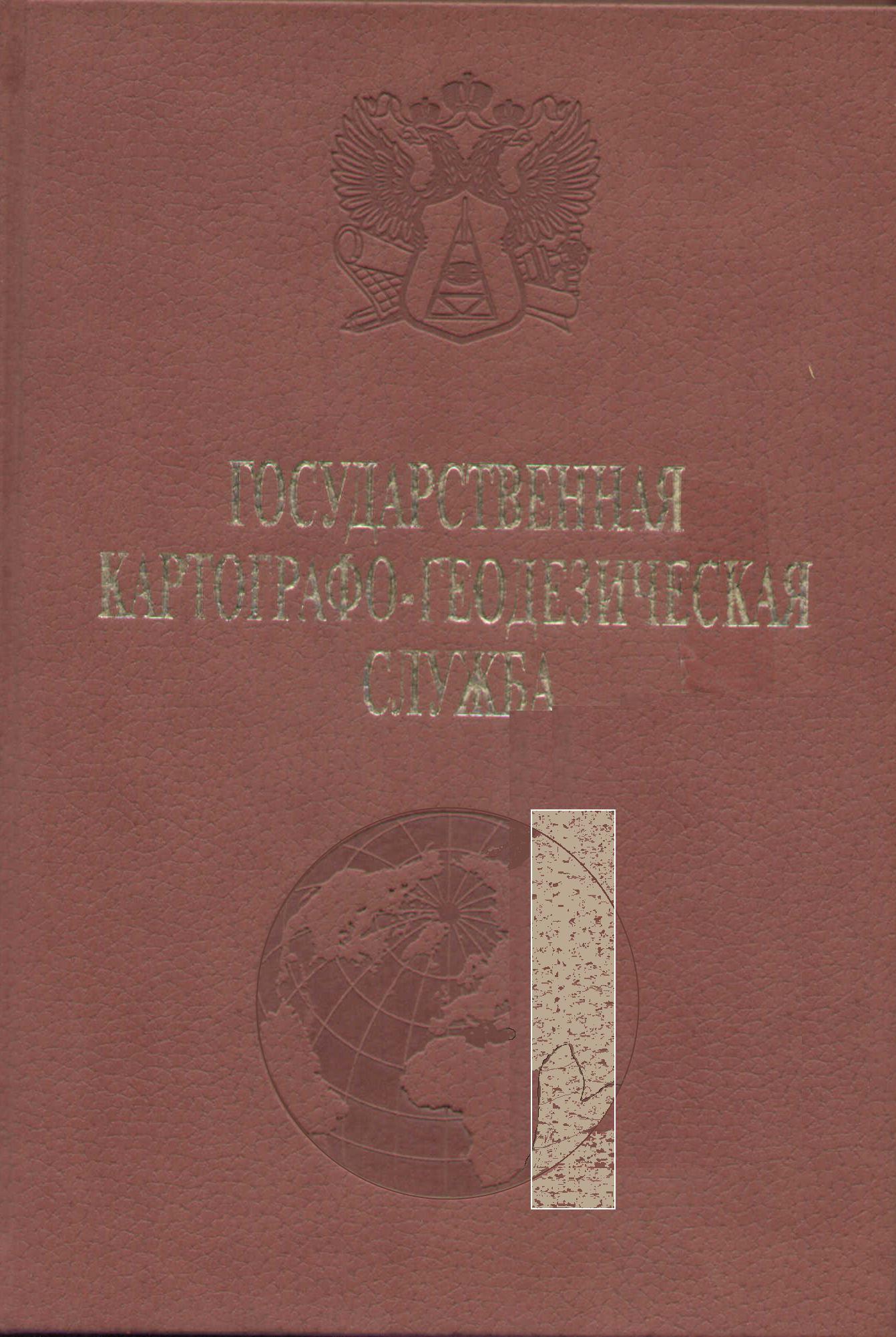 Книга Государственная картографо-геодезическая служба