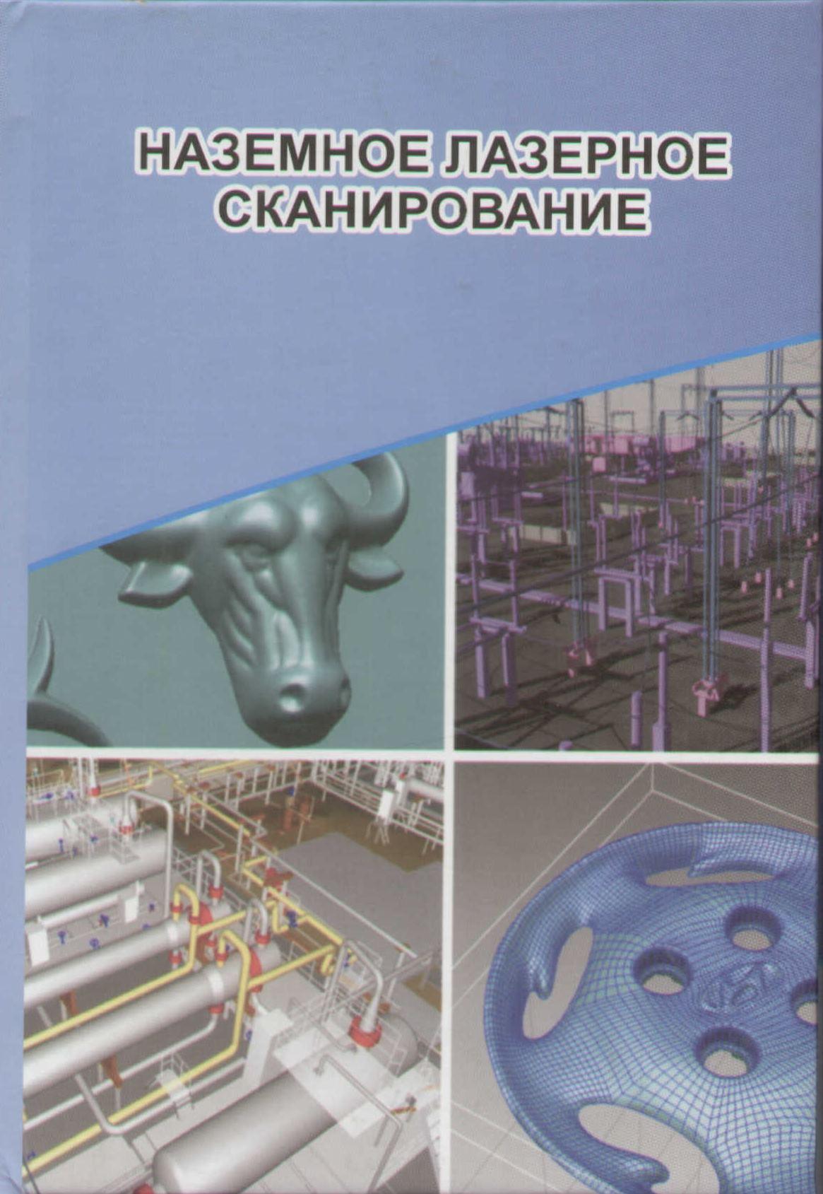 Книга Наземное пазерное сканирование