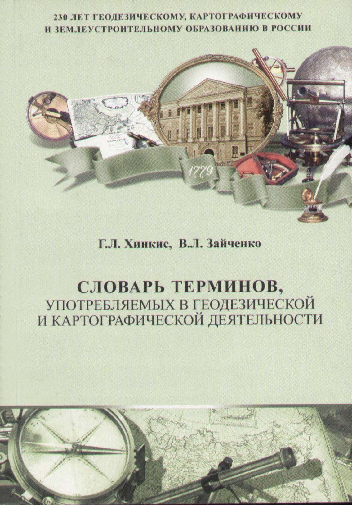 Книга Словарь терминов в геодезической и картографической деятельности