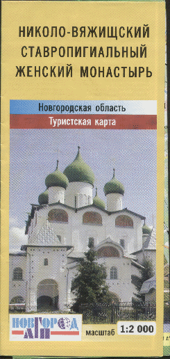 Карта Николо-Вяжищский ставропигиальный женский монастырь