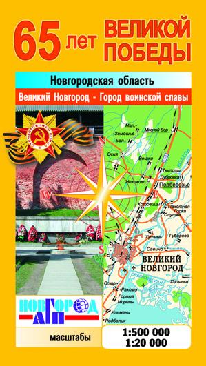 Карта Новгородская область- 65 лет Великой Победы (Великий Новгород-город Воинской Славы)