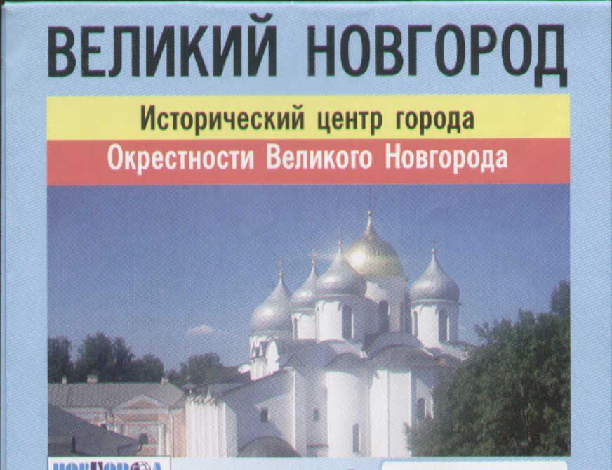 Великий Новгород мини-карта (исторический центр и окрестности)