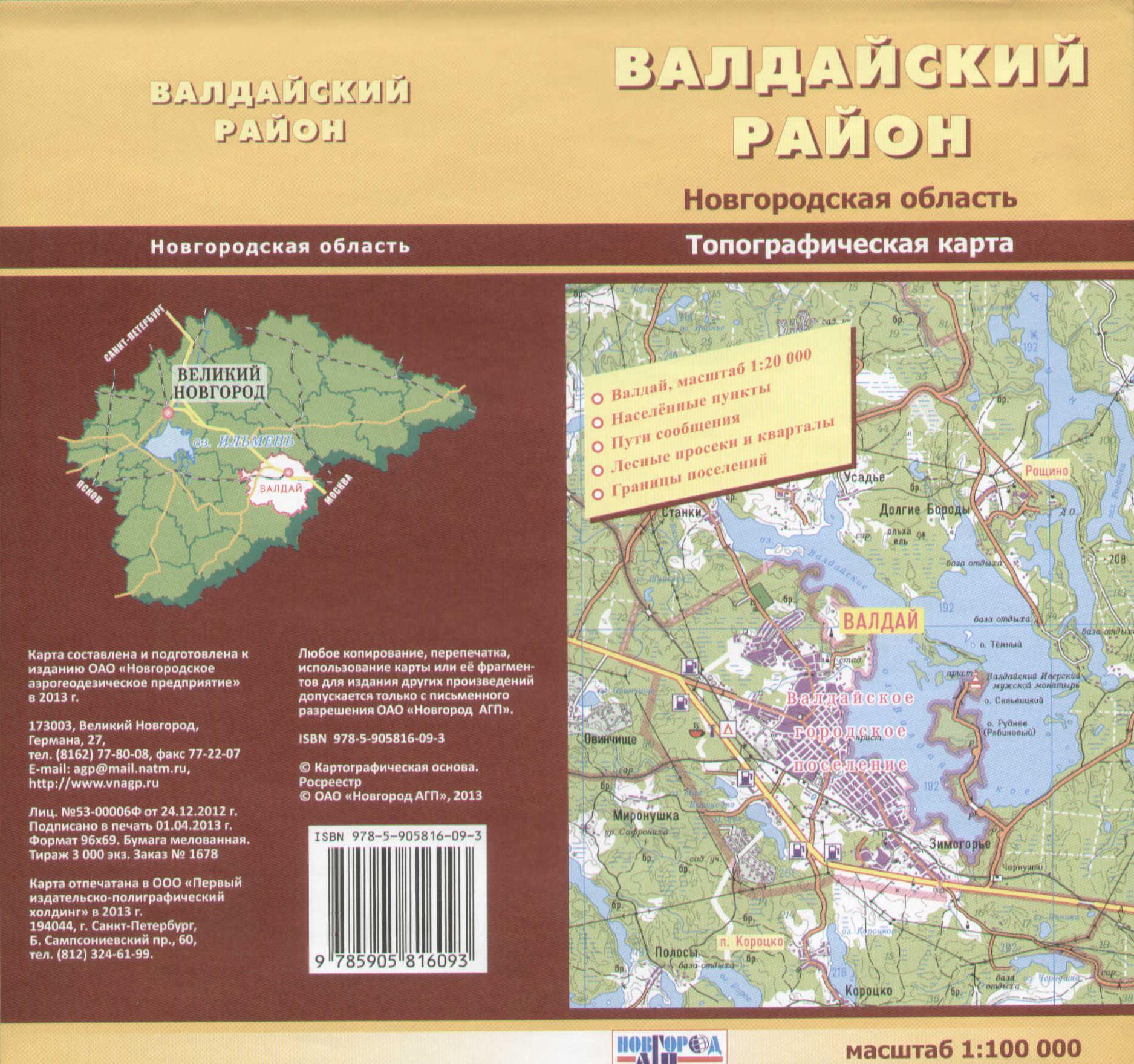 Карта Валдайский район Новгородская область