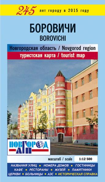 карта города Боровичи!